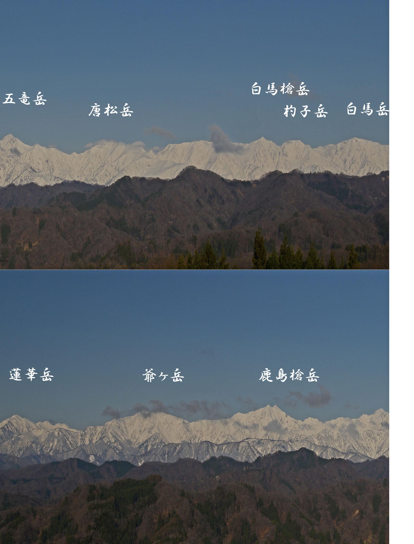 後立山連峰2